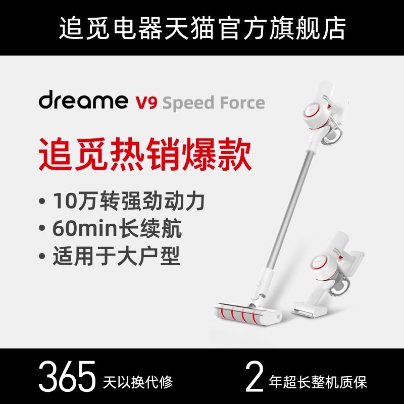 [Xiaomi 생태 체인] Dreame는 무선 진공 청소기 V9 가정용 소형 휴대용 대형 흡입 진드기 제거를 찾고 있, 단일상품, 단일상품