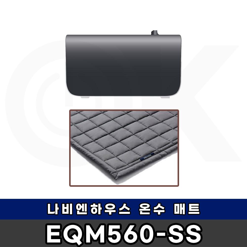 경동나비엔 온수매트 더케어 EQM560, EQM560-SS(싱글-슬림매트)