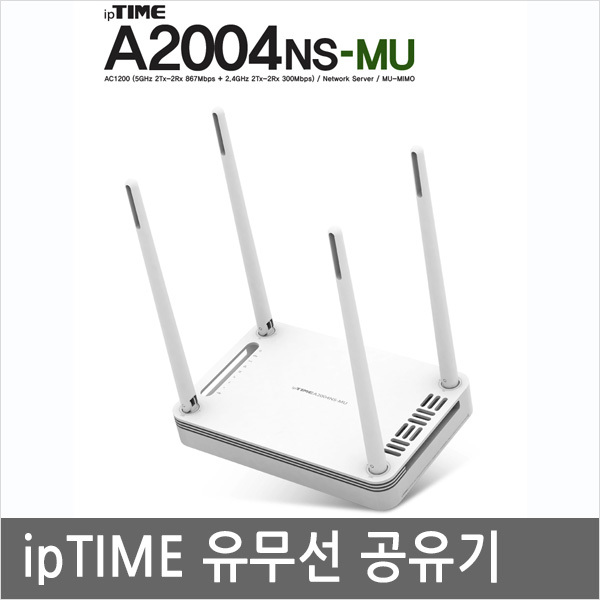 ipTIME A2004NS-MU WIFI 공유기 기가인터넷