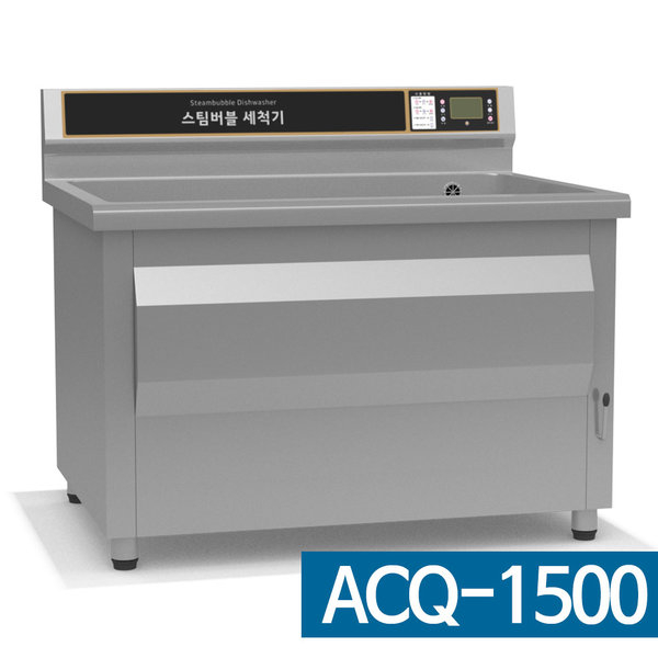 액큐블루워시 대용량 자동 식기세척기 식당 업소용, ACQ-1500