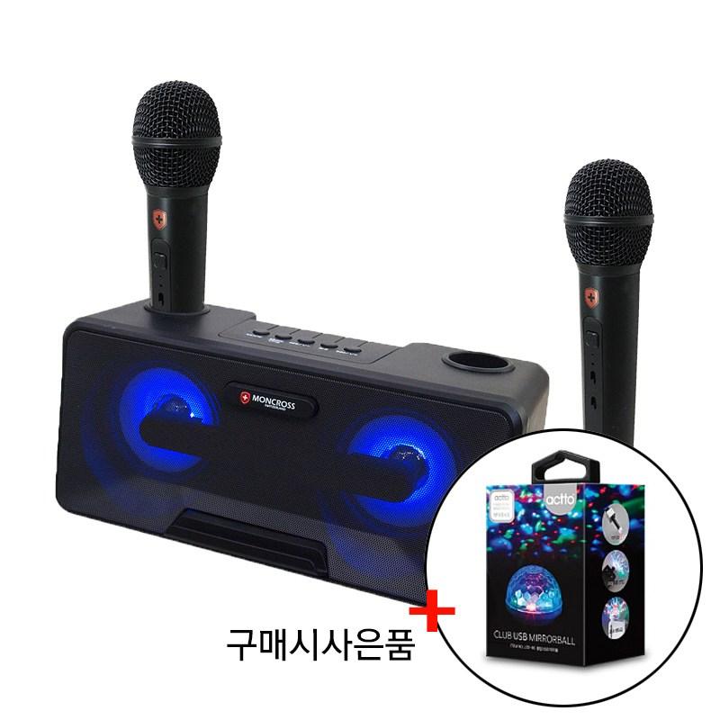 몽크로스 듀얼 휴대용 블루투스 노래방마이크 MSDM-K1010 듀엣+미러볼(사은품)