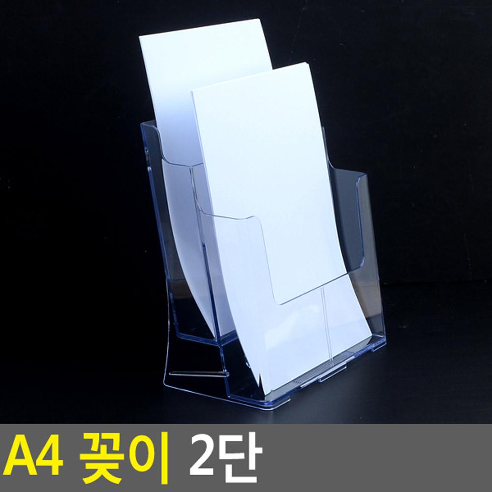 A4 용지 종이 종이거치대 아크릴A4꽂이 POP꽂이 2단