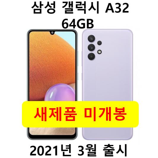 삼성전자 갤럭시 A32 64GB 학생폰 효도폰 새제품 미개봉, 바이올렛