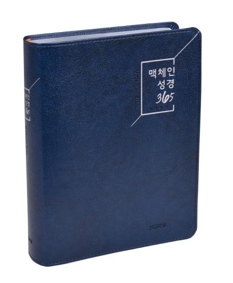맥체인성경365(네이비)(대/무지퍼):QT와 통독을 하나로, 선교횃불