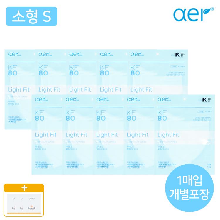 아에르 마스크 라이트핏 KF80 10매 화이트 [소형 S] 1매입 개별포장 보건용마스크 (+선크림 샘플 증정)