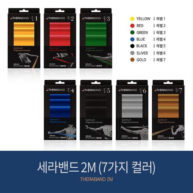 정품 세라밴드 2M (7가지컬러)/THERABAND/라텍스밴드/휘트니스/스트레칭/필라테스/요가, 옐로우(강도1)