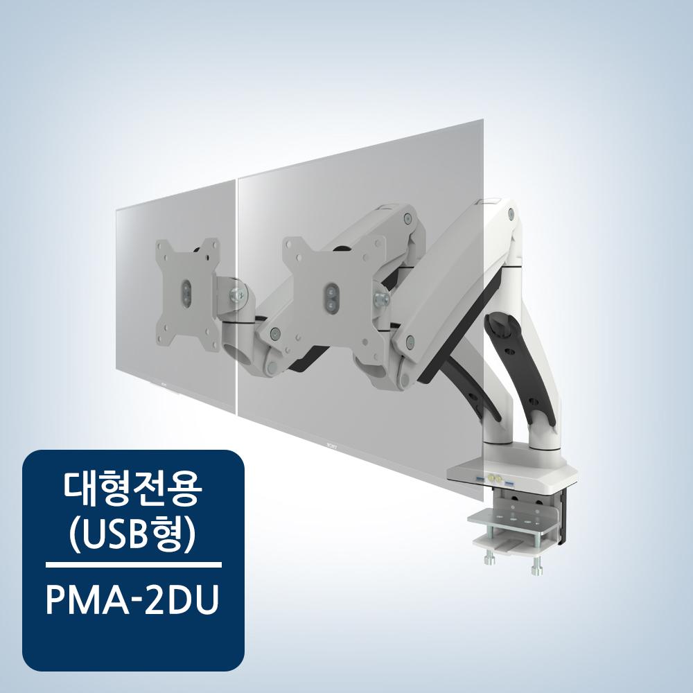 카멜마운트 PMA-2DU 대형듀얼 모니터거치대 USB타입, 1000개, 색상