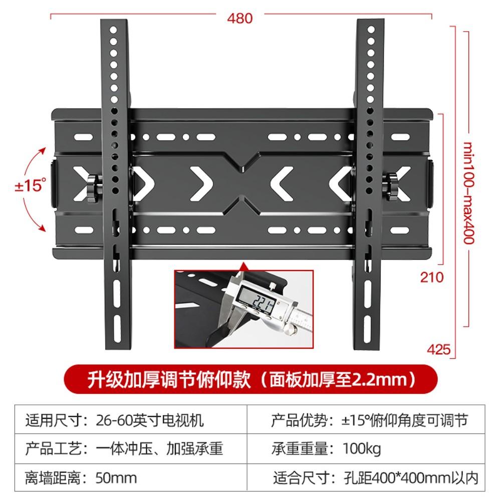 Xiaomi Hisense Skyworth TCL32-70 인치에 적합한 범용 LCD TV 랙 브래킷 범용 벽걸이, 26-60 인치 (두껍게 조정 피치 모델 업그레이드)