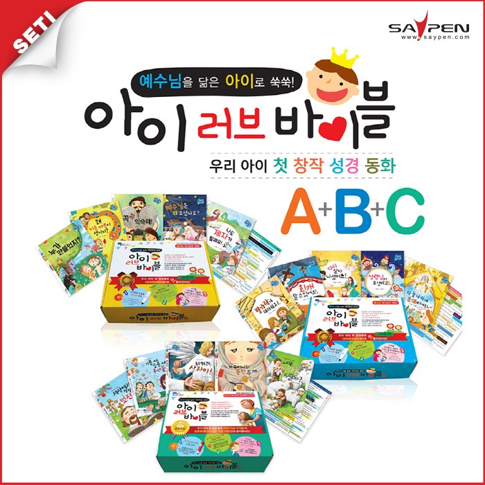 [세이펜] [세티] 아이러브바이블ABC세트_성경동화 어린이성경책