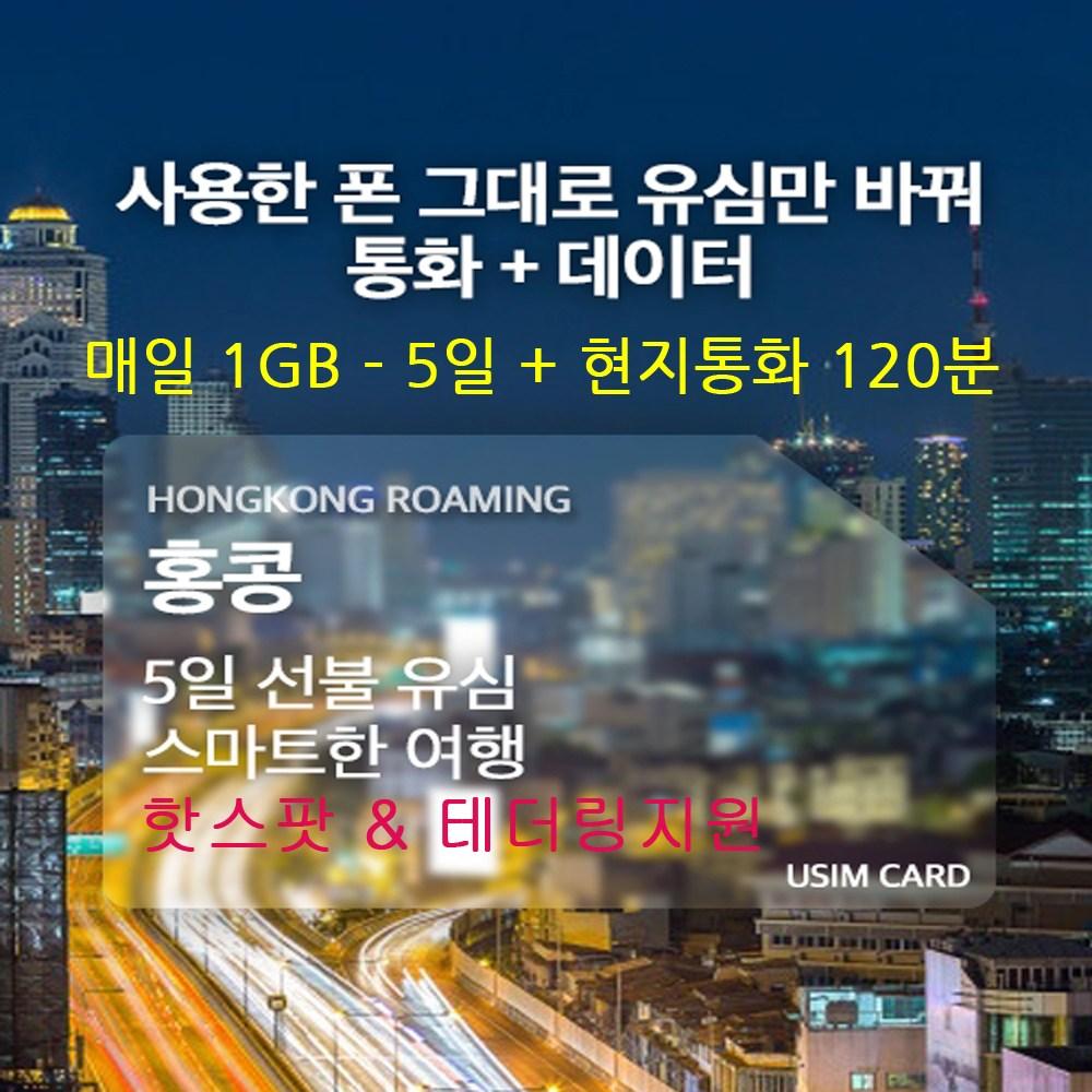 홍콩 통화+데이터전용 유심 현지통화 120분 + 데이터 매일 1GB- 5일 4G LTE 속도 소진 후 2G 무제한, 홍콩유심, 1개