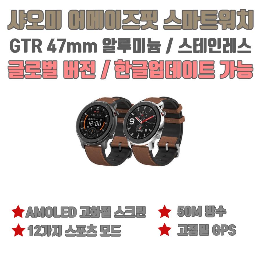 샤오미 어메이즈핏 스마트워치 GTR 47mm 글로벌버전 한글업데이트가능, GTR 42mm 블랙밴드 알루미늄케이스