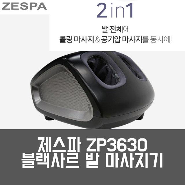 ZESPA 제스파발마사지기계 ZP3630 발바닥 다리안마기 맛사지기계 발목 손목 롤러 마사지기구 손맛사지기