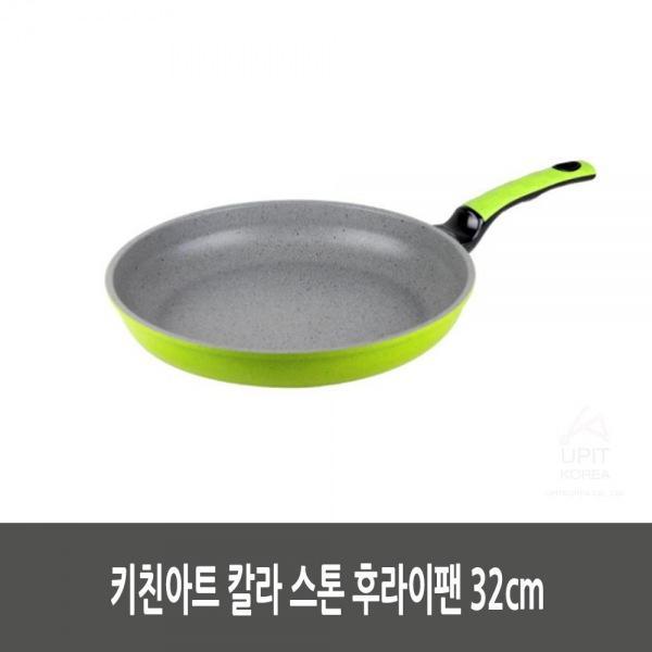 세일샵 NBW33042 키친아트 칼라 스톤 후라이팬 32cm, 단일사이즈