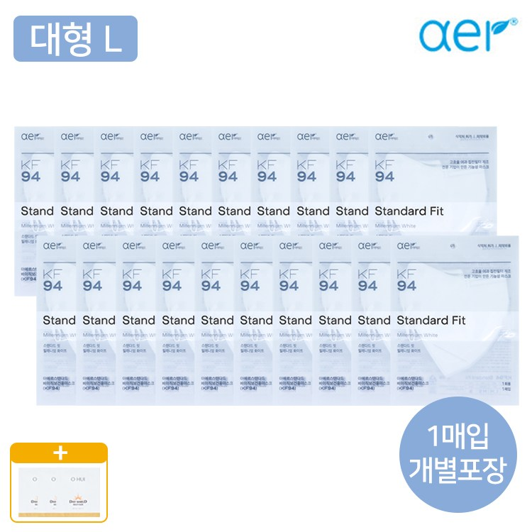 KF94 아에르 마스크 스탠다드핏 20매 화이트 [대형 L] 1매입 개별포장 보건용마스크 (+선크림 샘플 증정)