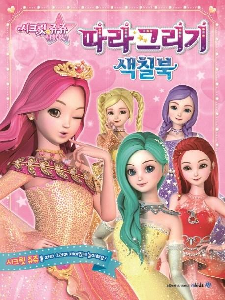 시크릿쥬쥬 별의 여신 따라그리기 색칠북, 메가스터디교육