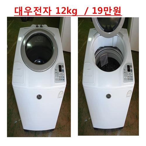 대우 세탁기 통돌이, 중고 세탁기