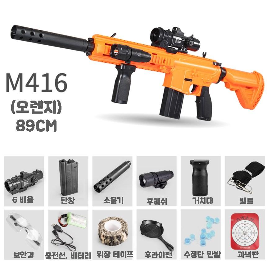 배그 배틀그라운드 총 M24 및 AWM K98 M416 M249 에땁 젤리탄 수정탄총 스나이퍼 수동 자동 저격총, 14set