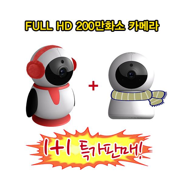 현시스템 FULL HD 가정용 홈CCTV IP네트워크 2MP 회전형 카메라 펭카+미캠 신생아 반려동물 모니터링 네트워크, 홈카메라 펭카+ 홈카메라 미캠