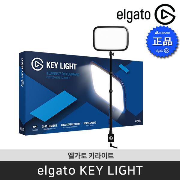 엘가토 KEY LIGHT 키라이트 20GAK9901 / 공식판매점