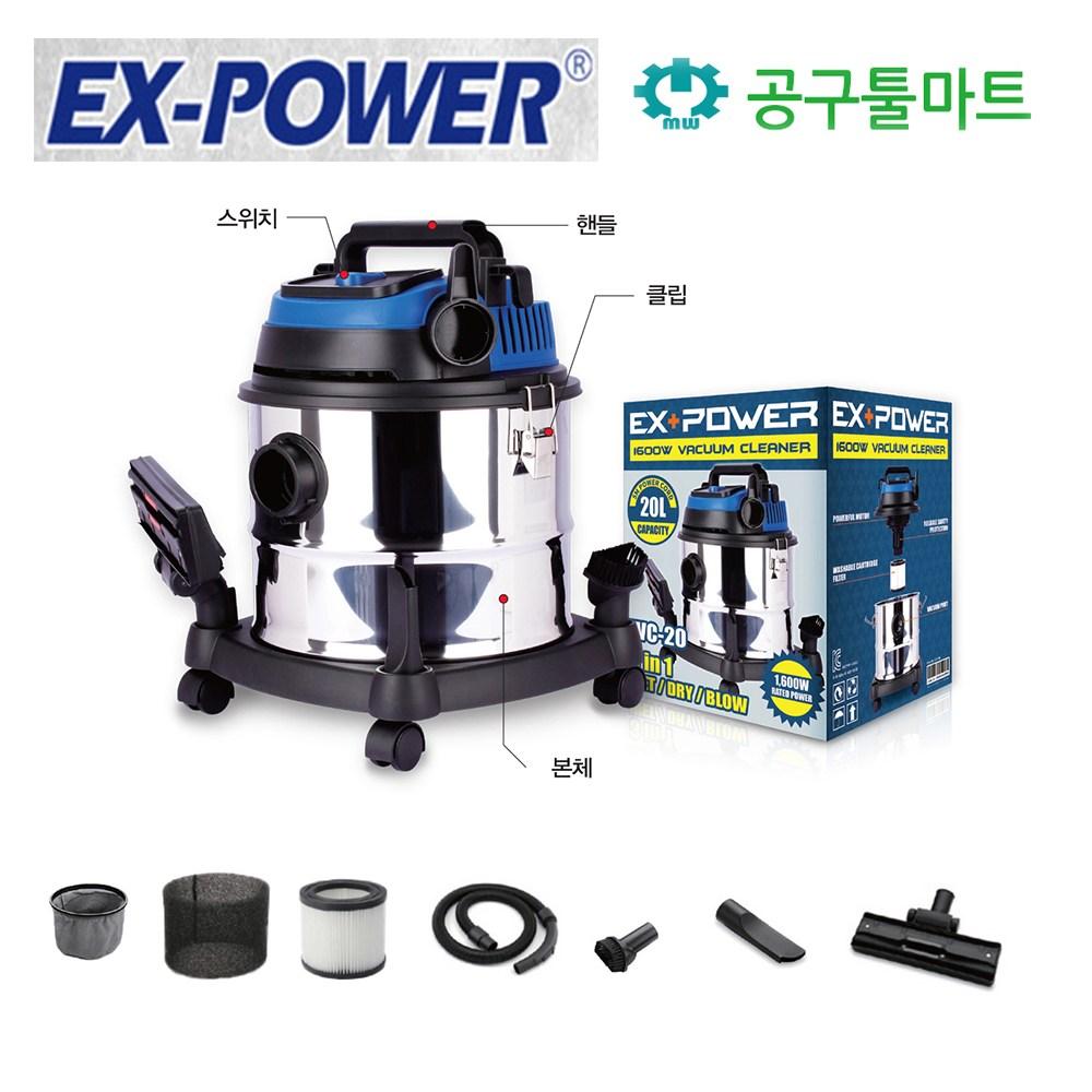 업소용 진공청소기 20L 건습식 건식 습식 불어내기 산업용 청소기 (POP 5206427068)