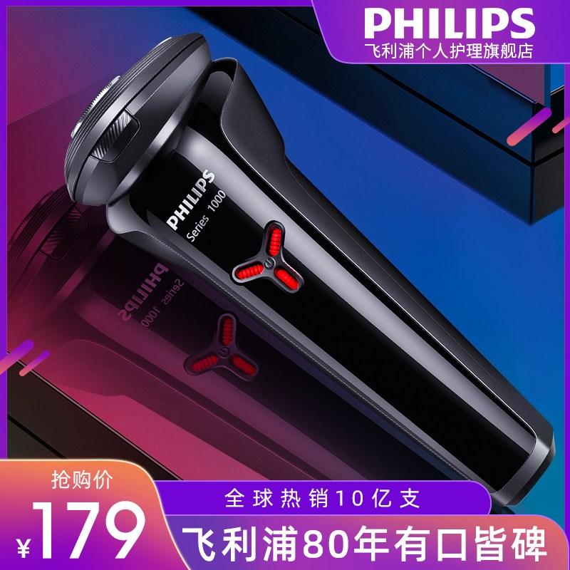 필립스 면도기 S1103, 블루
