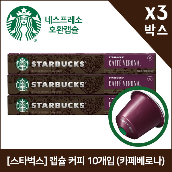 [스타벅스] 캡슐 커피 10개입 (카페베로나) x3, 단일상품