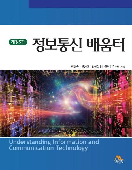 정보통신 배움터, 생능출판