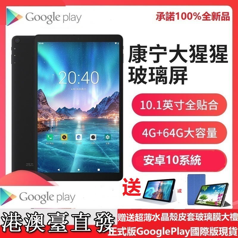 ALLDOCUBE iPlay20 Pro 안드로이드 태블릿PC 10.1인치 한글지원 글로벌버전 6+128GB, 블랙 공식 + HaoLi + 실리콘 케이스, Netcom 4G WIFI + 64GB
