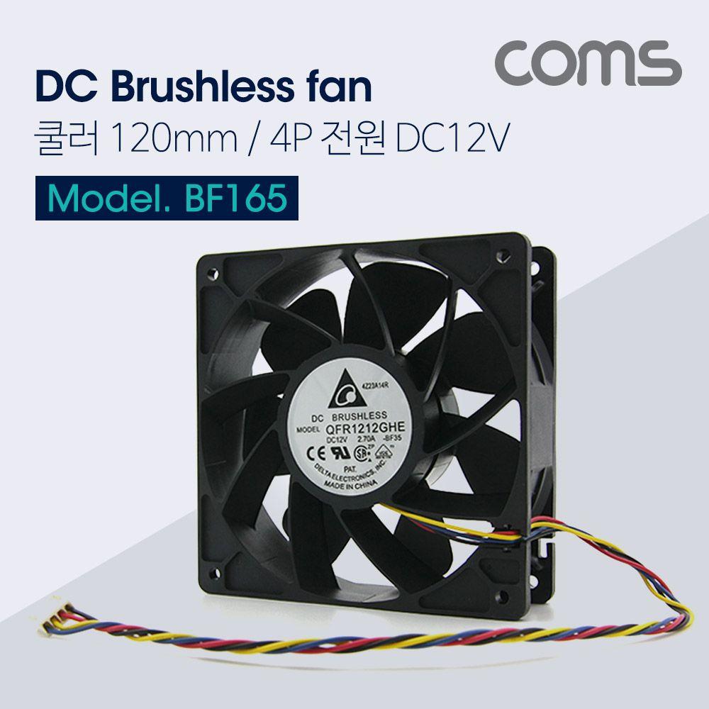 Coms 2.7A 쿨러 CASE 120mm, 모델명/품번본상품선택