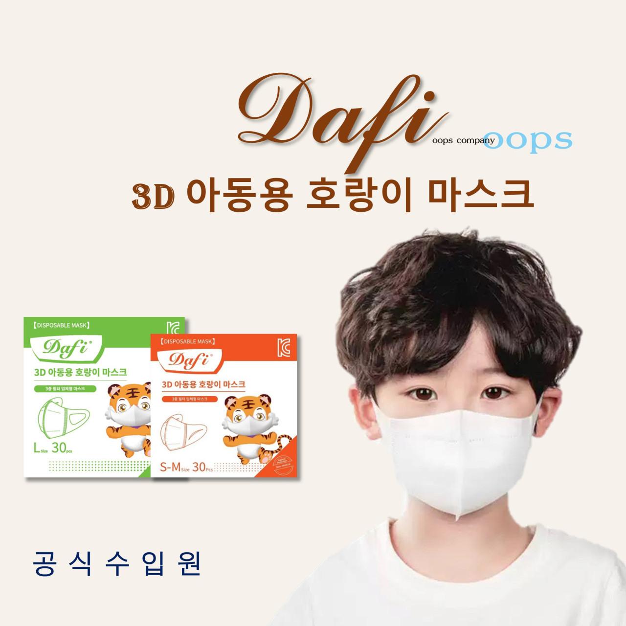 DAFI 호랑이 마스크 30매 소형 (S-M), 1box, 30개