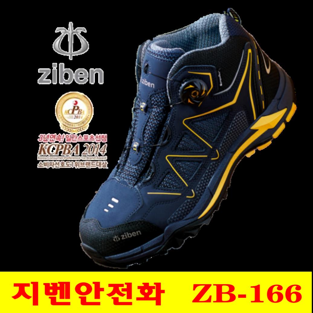 지벤 안전화 ZB-166[3시이전 주문 당일발송][비말마스크5장증정]방수내피/경량안전화/6인치안전화/방수안전화/다목적안전화