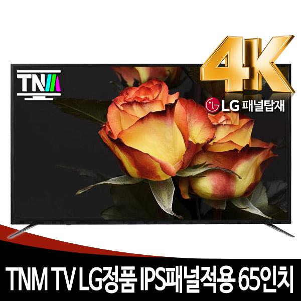 TNMTV 65인치 TV UHD LED 대화면 A급 LG정품IPS패널 무결점 한정특가, TNM-650U(65인치), 스텐다드(방문설치)