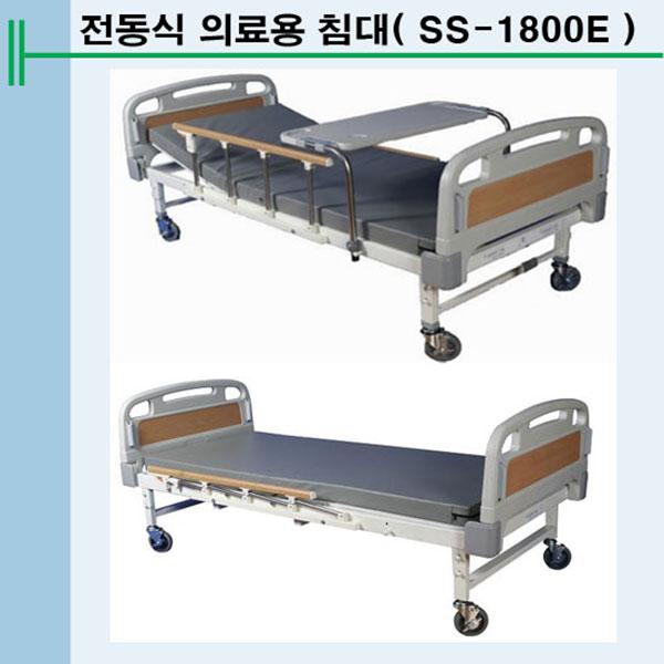전동식 의료용침대 SS-1800E P.P전동1Morter 환자용침재, 1개 (POP 323530303)