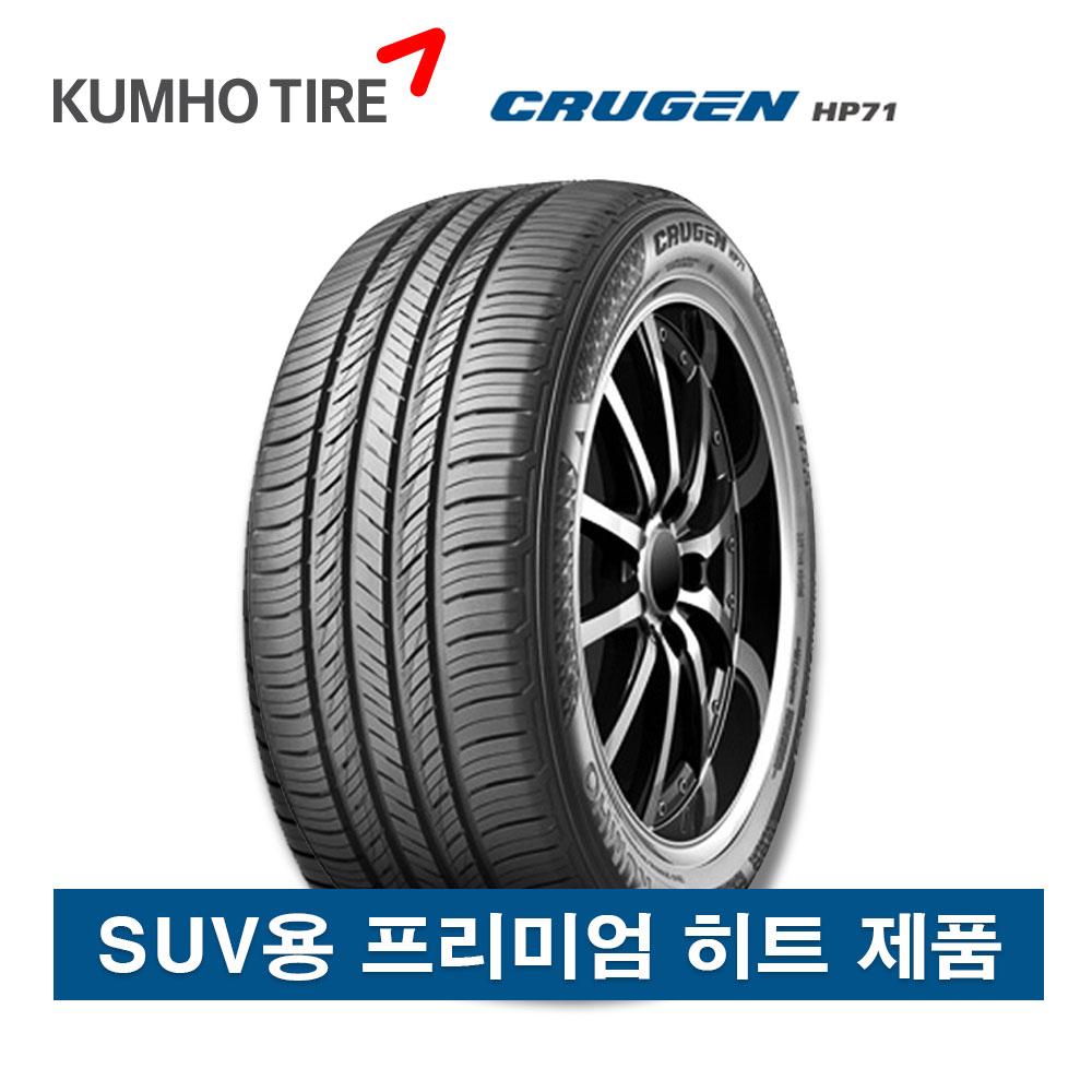 [일산매장 무료교체-수도권 총판/물류센터] 크루젠 HP71 2355519(235/55R19)/타이어 다이소/금호타이어/일산자유로점