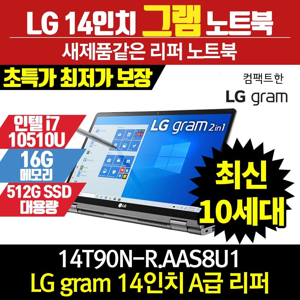 LG 그램 리퍼 노트북 14T90N-R.AAS8U1 i7 10510U/16G/512G, 16GB, SSD 512G, 포함