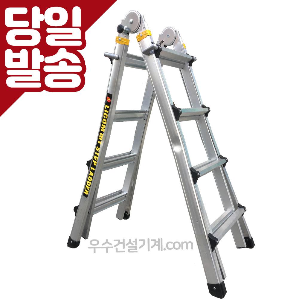 LS사다리 길이조절 다용도 높이조절 도배 4단 자유변형 A-H형! (POP 2334187071)