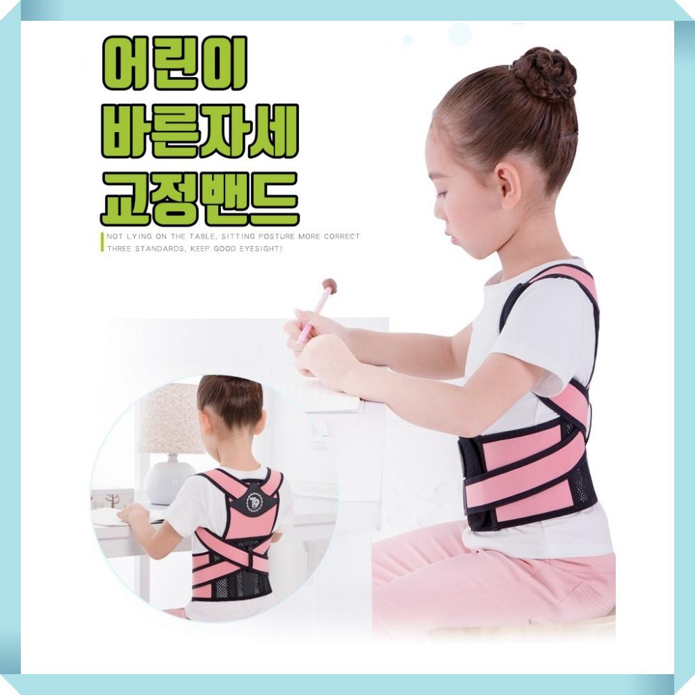 자세교정밴드 어린이 바른자세 굽은등 척추 체형 교정기, 핑크, 일반