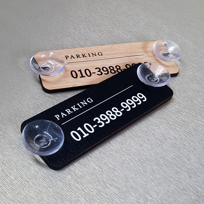 주차번호판 차량용 자동차 알림판 고급 우드나무 블랙가죽 큐방흡착형, 1개, N06_블랙 유리 고무흡착형
