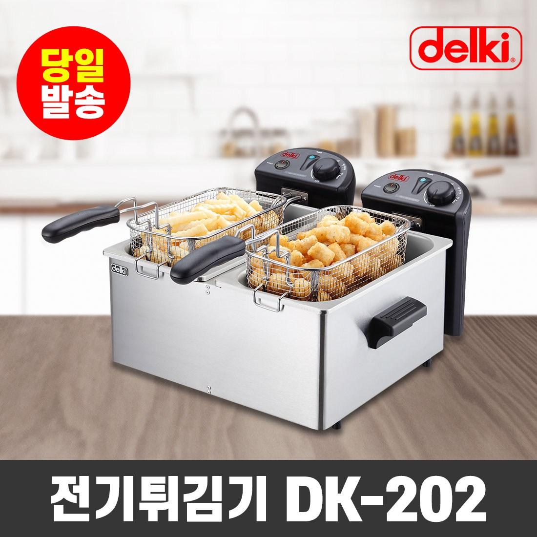 전기튀김기 DK-202