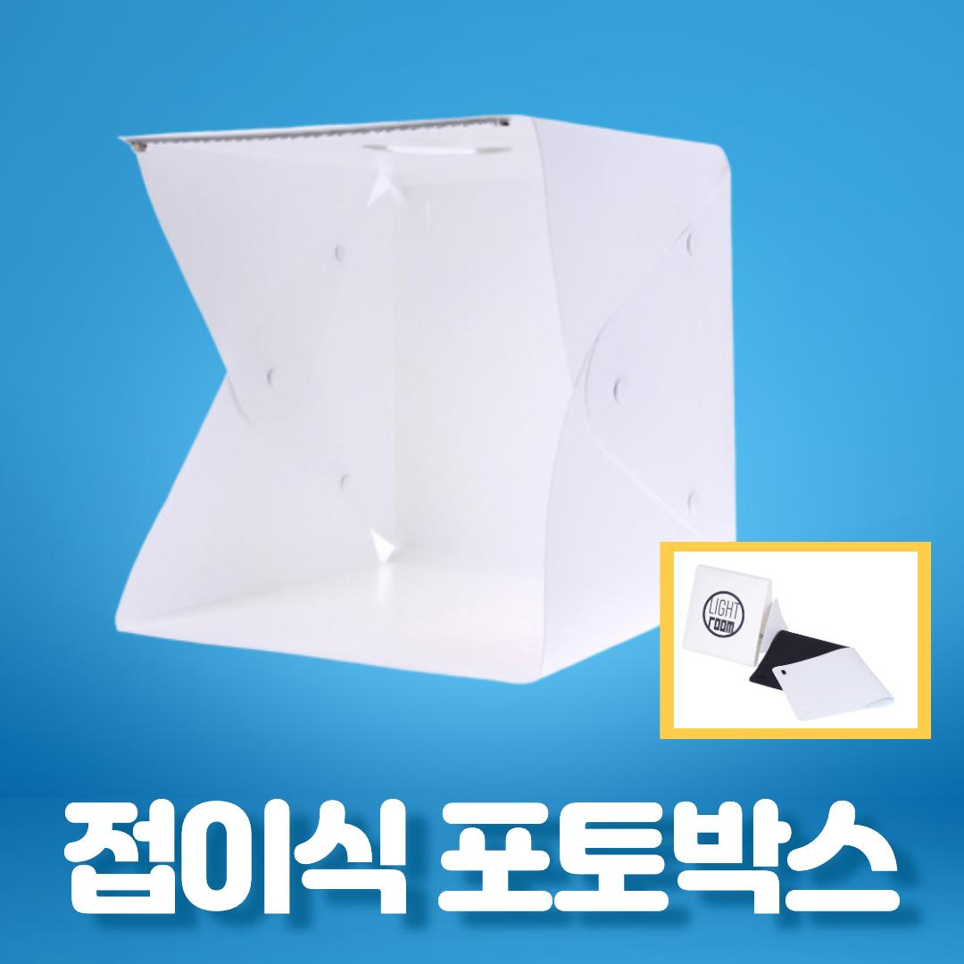 유튜브팩토리 미니스튜디오 제품 촬영 포토박스 조명, 1세트, 대형 포토박스