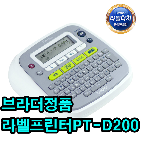브라더 PT-D200 라벨기, White(gray)