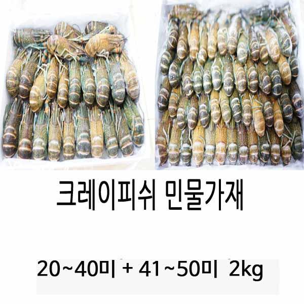 랩쿡 크레이피쉬 민물가재 2kg 20-40미 + 41-50미 + 소스 포함, 2box, 2kg 20-40미+41-50미