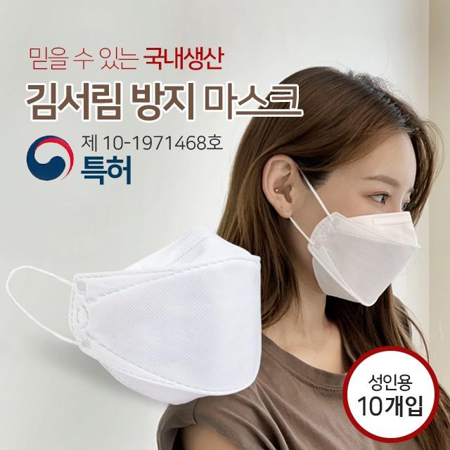 제이제너스 국내생산 김서림방지 특허 숨쉬기 편한 쿨 2겹 일회용 화이트 여름 마스크 10매, 1set, 10매입