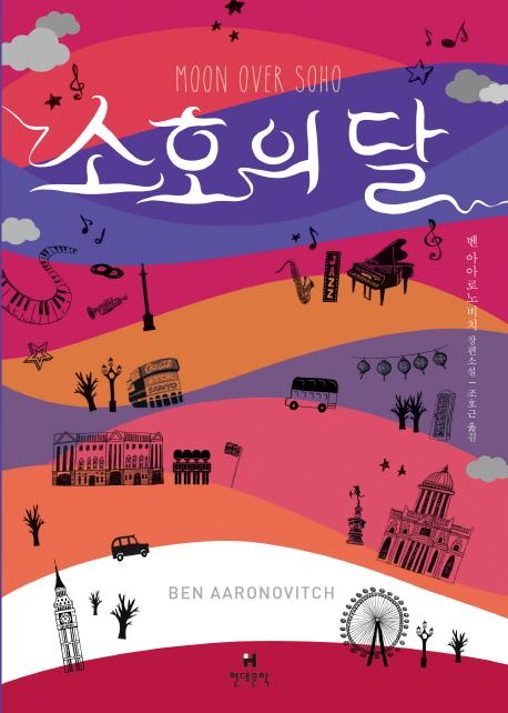소호의 달:벤 아아로노비치 장편소설, 현대문학