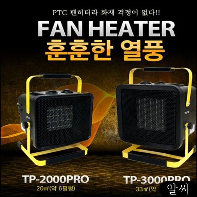 툴콘 PTC팬히터 산업용온풍기 TP-3000PRO 소가 사무실온풍기 미니온풍기 lteb, RCMK 본상품선택
