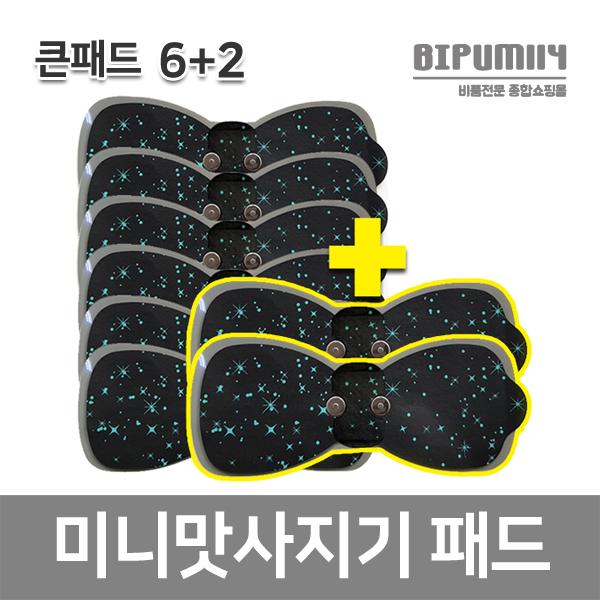 비품114 미니마사지기 호환용 대형6개+2개 찰떡패드 저주파 마사지 리필, 8개, 1세트