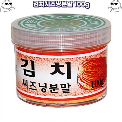 김치시즈닝 100g 분말가루 업소용 가정용 양념장 양념소스 파프리카 김칫가루 김치가루 김치 IF1