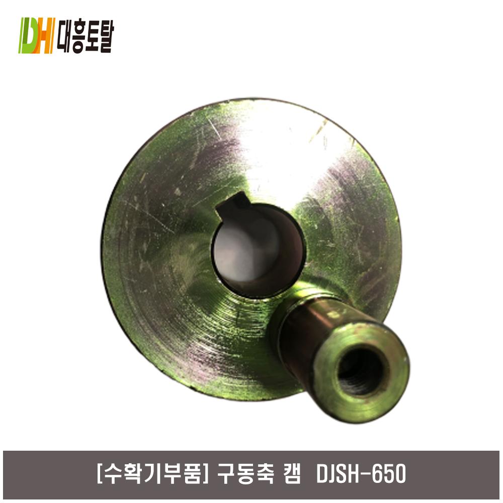 [수확기부품]구동축캠 땅속작물수확기 DJSH650, 단일상품