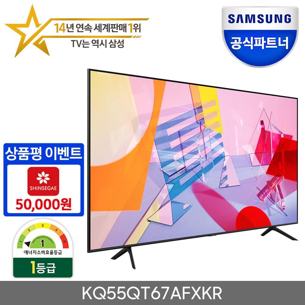 삼성전자 공식인증점 QLED TV 138cm(55) KQ55QT67AFXKR, 스탠드형