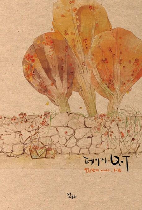 페이지 Q.T 열한 번째 이야기: 사랑, 선하